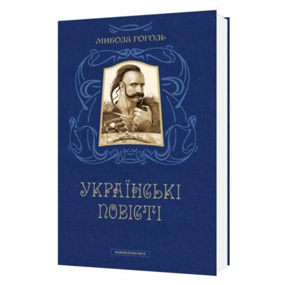 Українські повісті. Микола Гоголь - фото