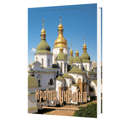 Hramy-Ukrayiny-photo