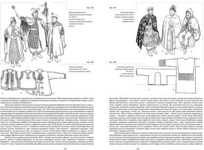 Нариси з історії костюмів. Костянтин Стамеров-2-фото