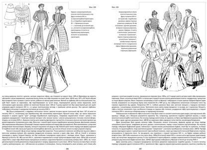 Нариси з історії костюмів. Костянтин Стамеров-3-фото