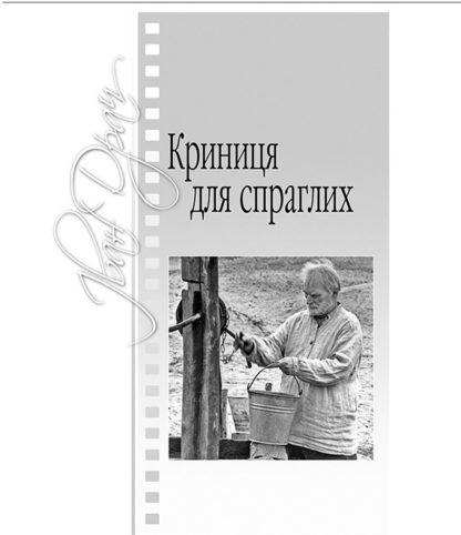 Криниця для спраглих. Іван Драч-4-фото