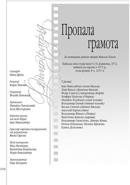 Криниця для спраглих. Іван Драч-2-фото