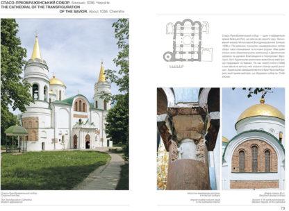 Мистецтво Київської Русі. Гліб Івакін-4-фото