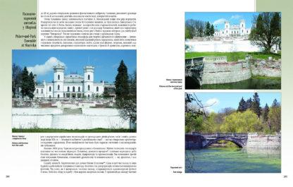 Старовинні маєтки України. Ольга Родічкіна-2-фото