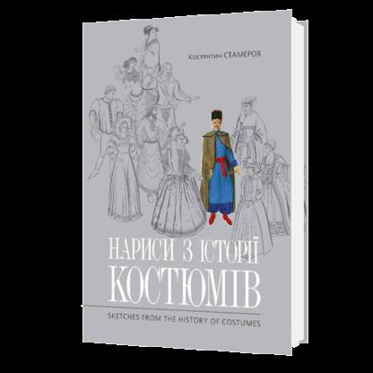Narysy-z-istoriyi-kostyumiv-photo