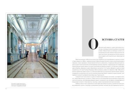Одеський музей західного і східного мистецтва.-1-фото