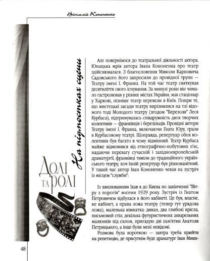 Долі Та Ролі. Віталій Кононенко-1-фото