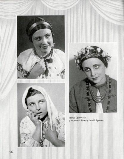 Долі Та Ролі. Віталій Кононенко-2-фото