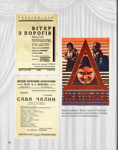 Долі Та Ролі. Віталій Кононенко-3-фото