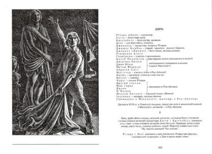 Драматичні твори. Леся Українка-2-фото