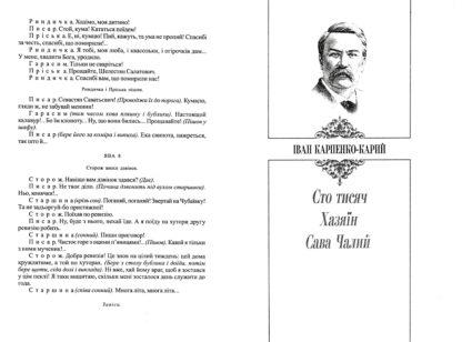 Антологія Української Драматургії. Вип. 2.-1-фото