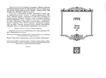 Вибрані П'єси. Том 2. Володимир Винниченко-1-фото