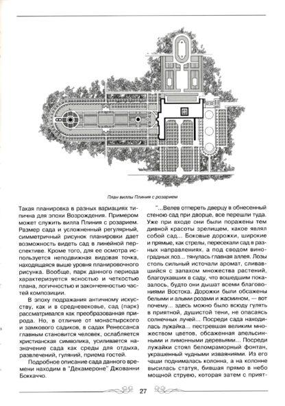 Сад Роз. Олена Рубцова, Валентина Мєшкова-3-фото