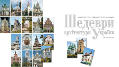 Шедеври архітектури України. Леонід Прибєга-4-фото
