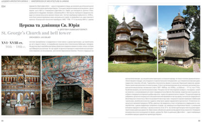 Шедеври архітектури України. Леонід Прибєга-1-фото