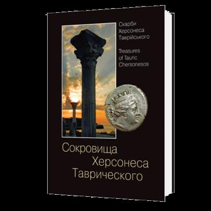 Sokrovyshha-Hersonesa-Tavrycheskogo-photo