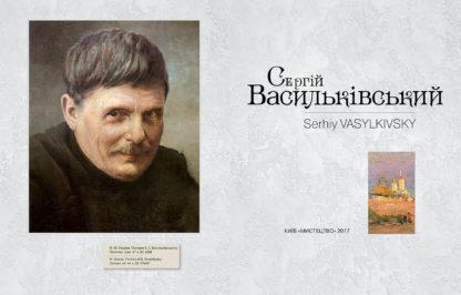 Сергій Васильківський. Ольга Жбанкова-1-фото