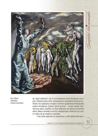 Загадковий світ мистецтва. Віталій Кононенко-3-фото