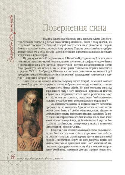 Загадковий світ мистецтва. Віталій Кононенко-1-фото