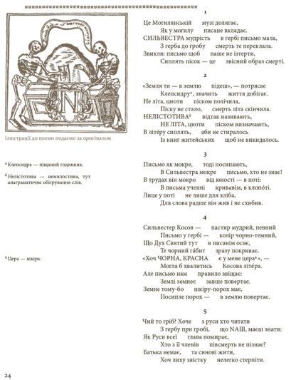 Дорогого каміння сховище. Антологія української поеми з часів Козацької держави XVII–XVII століть. Валерій Шевчук-5-фото