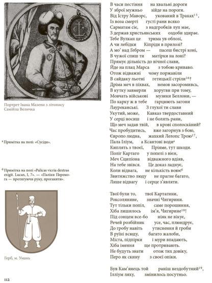 Дорогого каміння сховище. Антологія української поеми з часів Козацької держави XVII–XVII століть. Валерій Шевчук-2-фото