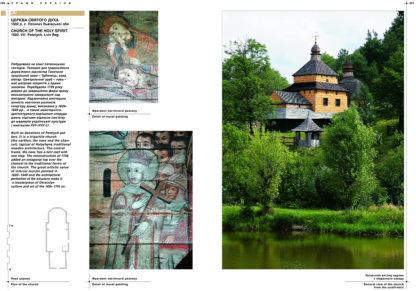 Храми України. Леонід Прибєга-2-фото