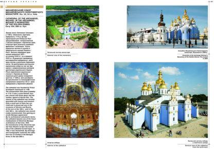 Храми України. Леонід Прибєга-4-фото