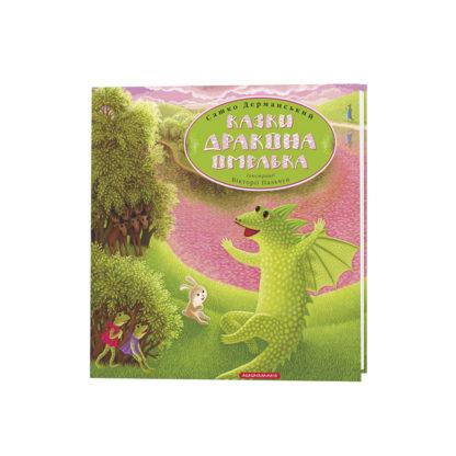 Казки дракона Омелька. С. Дерманський - фото