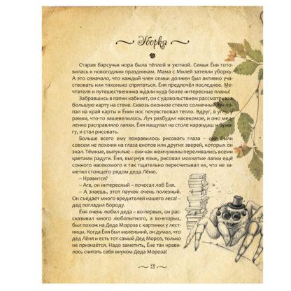 Пушистые истории. Оксана и Ольга Вольвач (Рус.-Китай)-8-фото