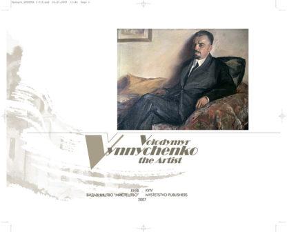 Володимир Винниченко – художник-4-фото