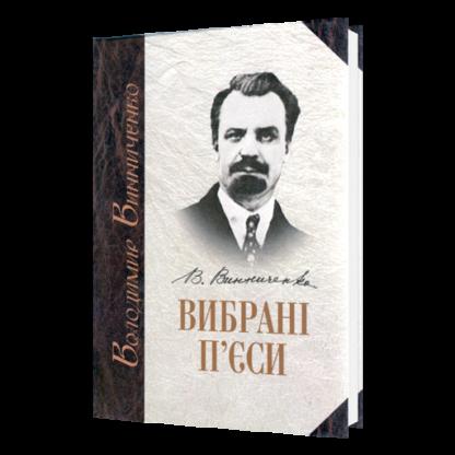 Вибрані П'єси. Том 1. Володимир Винниченко - фото