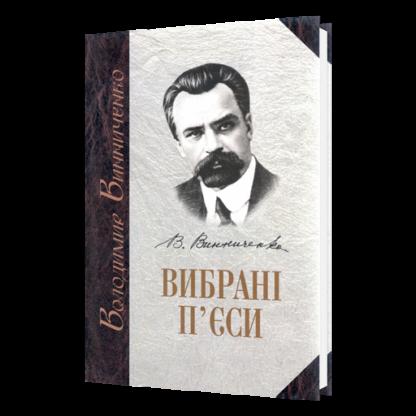 Вибрані П'єси. Том 2. Володимир Винниченко - фото