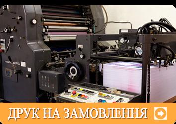 http://www.book-on-demand.com.ua/wp-content/uploads/2018/04/Druk-na-zamovlenny-NEW-355x250.png