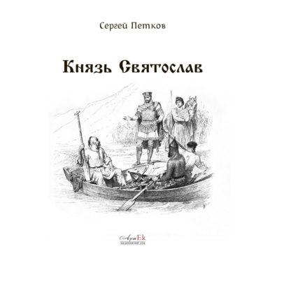 """Фото""""Князь Святослав"""". Петков С. (рус) -1"""