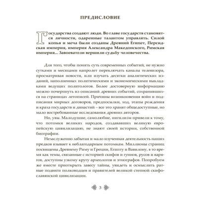 """Фото """"Князь Святослав"""". Петков С. (рус) - 2"""