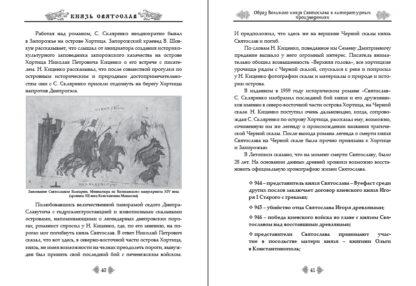 Svitaslav-Rus-3-photo