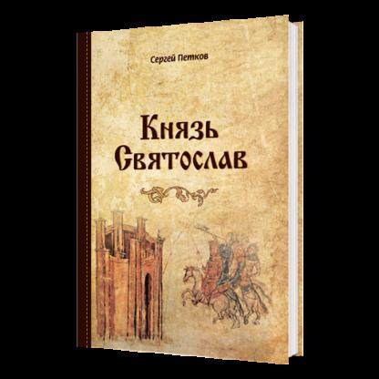 Князь Святослав. Петков С. (рос.) - фото