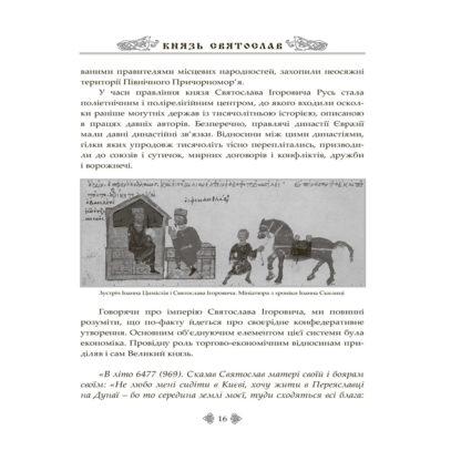 """Фото """"Князь Святослав"""". Петков С. (укр) - 3"""