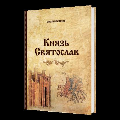 Князь Святослав. Пєтков С. (укр.) - фото