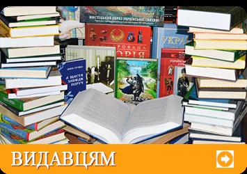 http://www.book-on-demand.com.ua/wp-content/uploads/2018/04/Vidavcym-NEW-355x250.png
