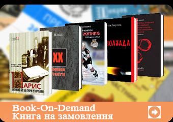 http://www.book-on-demand.com.ua/wp-content/uploads/2018/04/button-BOD-new2-340x240.png