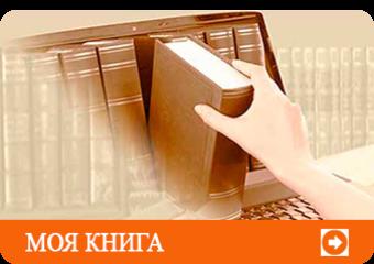 http://www.book-on-demand.com.ua/wp-content/uploads/2018/04/button-Book-new2-340x240.png