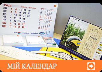 http://www.book-on-demand.com.ua/wp-content/uploads/2018/04/button-Calendar-new2-340x240.png