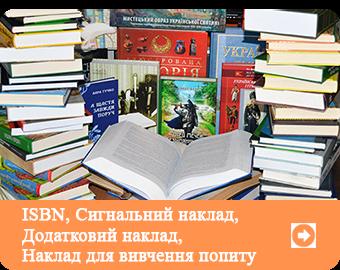 Зображення - ISBN