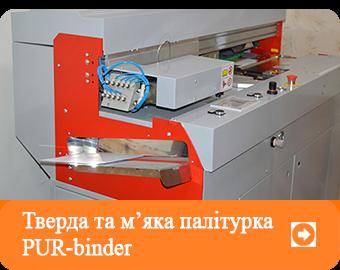 Зображення binder