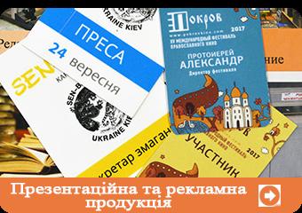 http://www.book-on-demand.com.ua/wp-content/uploads/2018/04/button-Prezent-new2-340x240.png