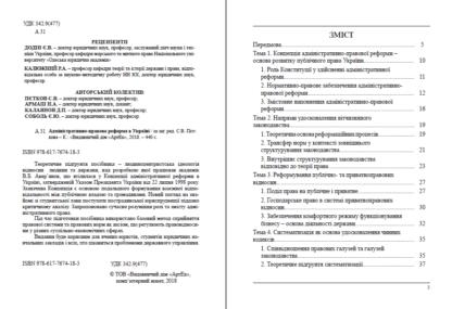 Admin-prav-reforma-1-photo