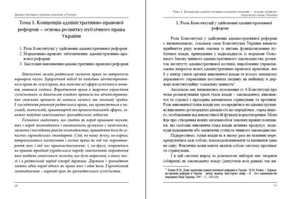 Admin-prav-reforma-3-photo