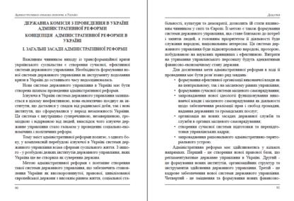 Admin-prav-reforma-4-photo