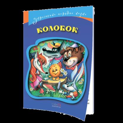 Kolobok-Cover-photo